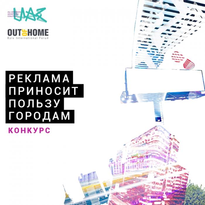 Реклама принесёт пользу украинским городам