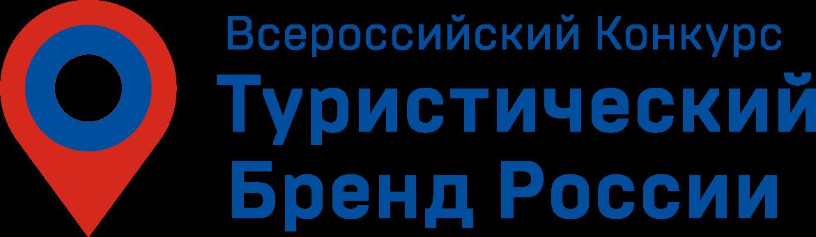 45 специалистов примут участие в создании туристического бренда России