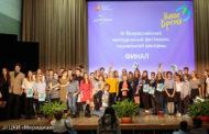 В Москве подвели итоги IV Всероссийского молодёжного фестиваля социальной рекламы
