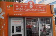 Шаурма из «Одноклассников». Хулиганы незаконно используют не только имя, но и логотип, фирменный стиль «Одноклассников» на пространстве всего СНГ