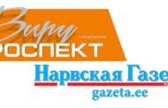 Владелец газеты «Виру Проспект» будет издавать и «Нарвскую газету». Правда, один раз в неделю