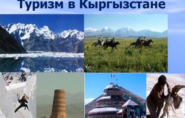 Туризм в Кыргызстане может достичь мирового уровня. За 32 млн сомов