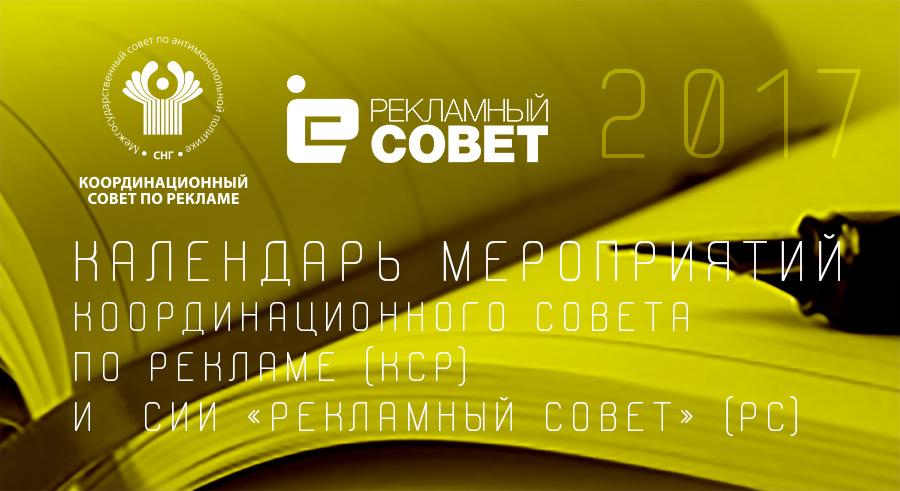 Опубликован календарь мероприятий Координационного совета по рекламе и «Рекламного совета» на 2017 год