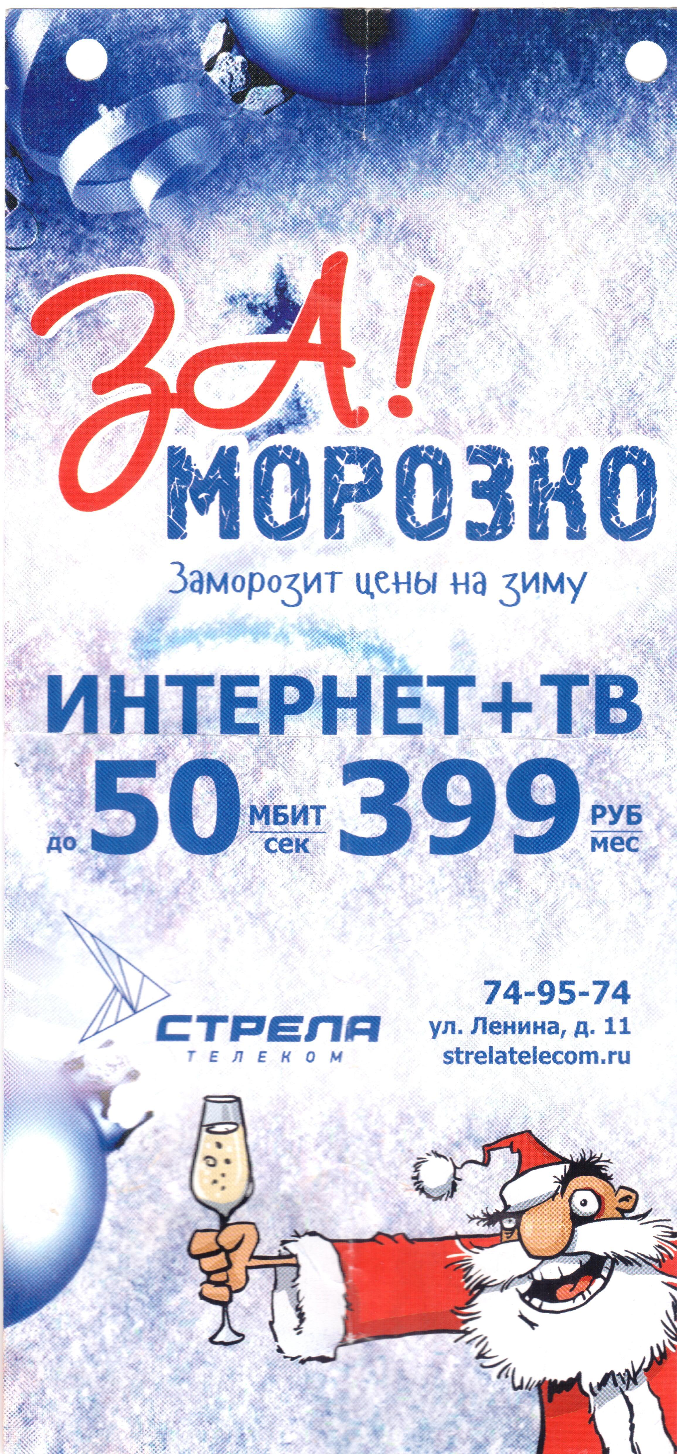 Водичка с газиками… Хабаровский УФАС просит жителей подсказать, что пьёт Дед Мороз