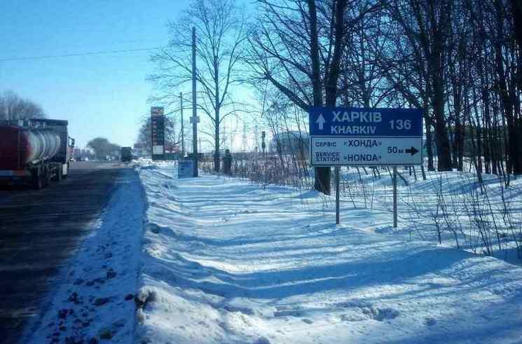 Украинские дорожные знаки «почистят» от рекламы