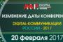 Внимание! Перенос даты V Конференции АКМР «Digital-коммуникации России – 2017» на 20 февраля 2017 года