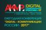 АКМР приглашает к просмотру онлайн видеотрансляции V Ежегодной Конференции «Digital-коммуникации России – 2017»