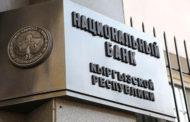 Кыргызский банк к своему юбилею обновил логотип и сайт