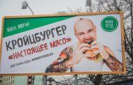 В рекламе, как и в жизни, полно абсурда. Например: «Кройцбургер. Настоящее мясо. 100% веган»