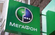 «Мегафон» прорекламировал свои тарифы ненадлежаще
