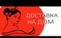Реклама с фразой «Закажи на дом японку и узбечку…» признана ненадлежащей