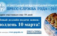 Конкурс «Пресс-служба года–2016» продлил прием заявок до 10 марта 2017 года