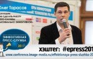 На конференции дадут актуальные, эффективные и проверенные инструменты для работы пресс-службы