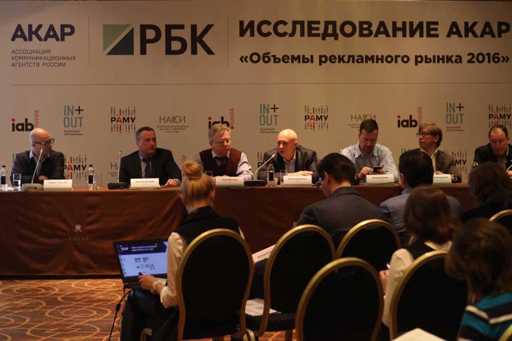 АКАР оценила российский рекламный рынок в 360 миллиардов рублей