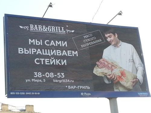 Как вам реклама Bar&Grill?