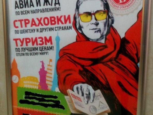 Рекламу турфирмы признали оскорбительной