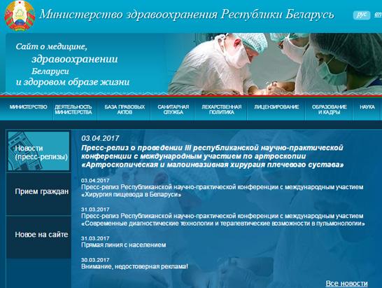 Белорусский минздрав рекламой в интернете не занимается