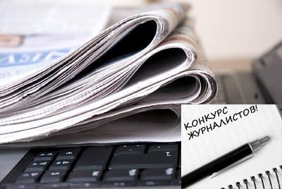 В журналистских материалах оценят креативность