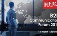 Специалистов в области B2B-коммуникаций ждут в Москве