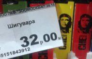 «Рекламная Белочка» в социальной сети «ВКонтакте» предлагает прогуляться по магазинам и полюбоваться… удивительными витринами и ценниками