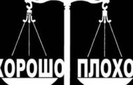 Экспертный совет встал на стражу нравственности иркутян
