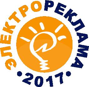 19 апреля назовут победителей конкурса «Электрореклама – 2017»