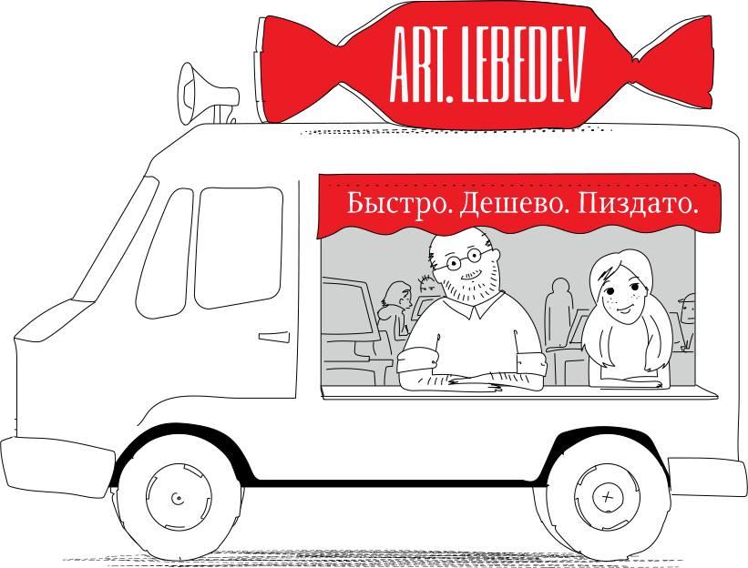 Артемий Лебедев пошёл навстречу предпринимателям. Всего за 100 тысяч
