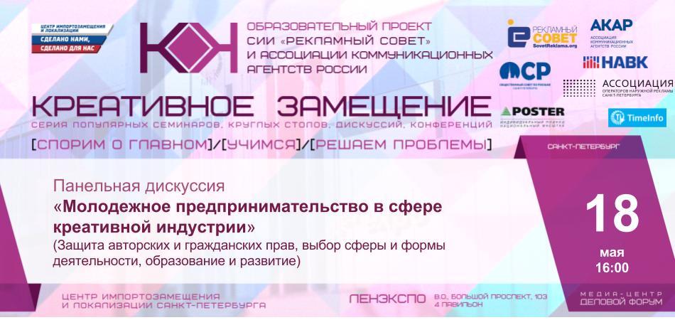 Новые встречи и знания обещает Рекламный совет во время дискуссии «Береги креатив смолоду!»