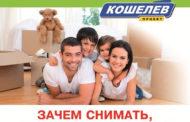 Яковы Моисеевичи обиделись на рекламу