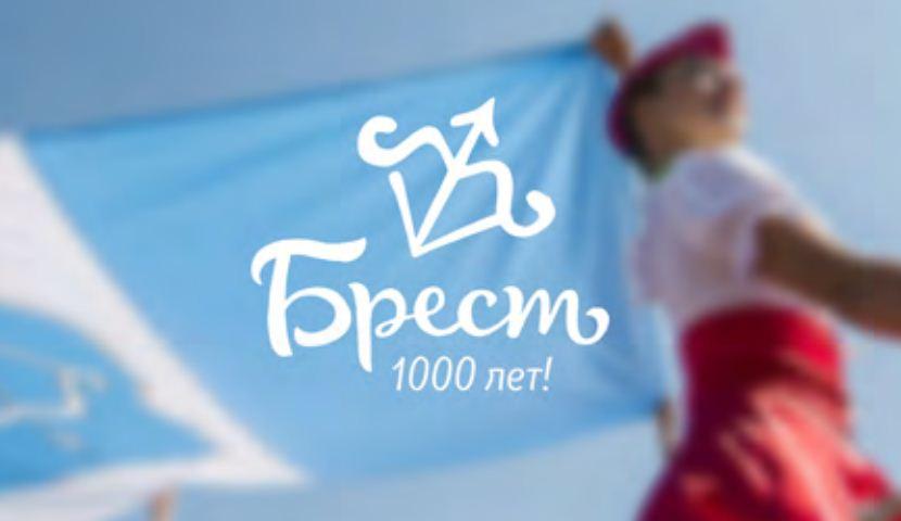 Утверждён логотип к 1000-летию Бреста