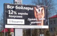 Так ли уж горяча реклама бойлеров?