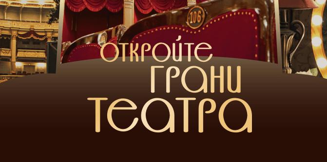 Что связывает  Армению с  русскими театрами?