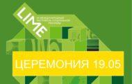 Главное мероприятие фестиваля Lime пройдёт 19 мая
