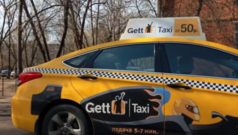 Не верьте рекламе на крыше Gett Taxi