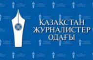Журналисты Казахстана назвали «великолепную десятку»