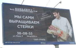 Стейк в виде новорождённого или новорождённого в виде стейка признали непристойной рекламой