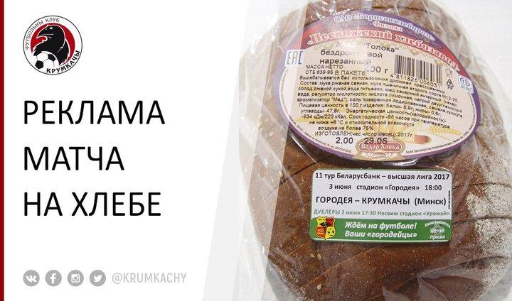 Футбольной матч анонсируют на… хлебной упаковке
