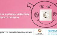Белорусские спасатели и детский фонд реализовали новый проект социальной рекламы