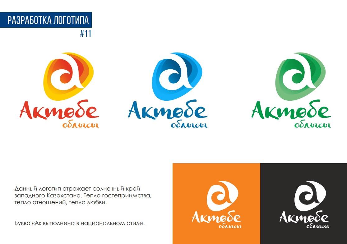 В логотипе Актюбинской области сочетаются новизна, минимализм и национальный колорит