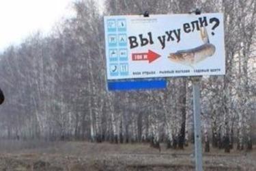 В Рязанской области баннер с пошлой рекламой демонтировали