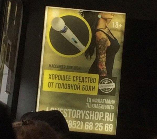 Реклама массажёра от головной боли добавила головной боли рекламодателю