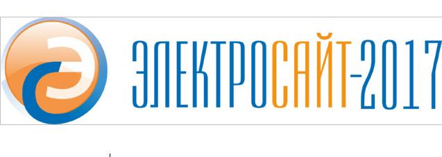«Лучшая мобильная версия сайта» – новая номинация конкурса «Электросайт года – 2017»