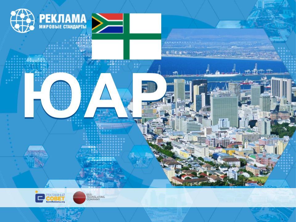 Рекламное саморегулирование в самой южной точке Африки