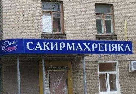 Летние находки «Рекламной Белочки» в «ВКонтакте»: вывески, нейминг, «наружка»...