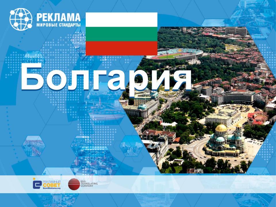 В Болгарии объединились рекламисты и бизнесмены, чтобы вместе сделать рекламу порядочной, честной и правдивой