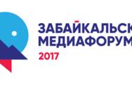 В Чите ждут мэтров российской журналистики