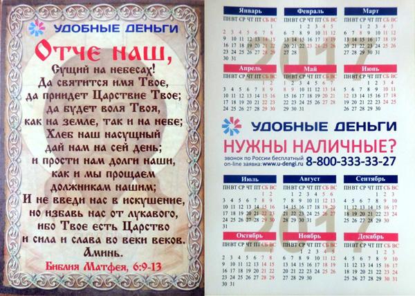 И Иисус Христос не помог… Компании-рекламодателю светит штраф до полумиллиона рублей