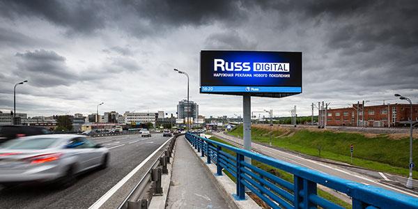 Russ Outdoor продолжает исполняет роль локомотива во внедрении и продвижении инноваций на рынке наружной рекламы