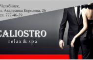 Челябинцев возмутила реклама мужских салонов