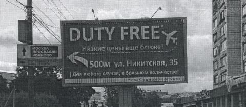 А что для вас Duty Free?